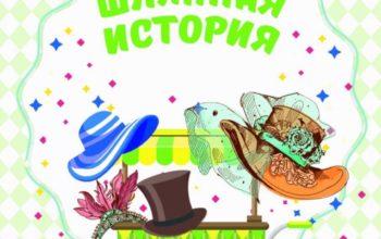 """Спектакль """"Шляпная история"""""""
