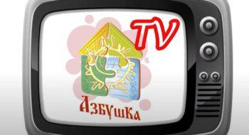 Азбушка ТВ
